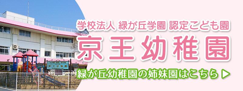 緑が丘幼稚園 姉妹園 京王幼稚園